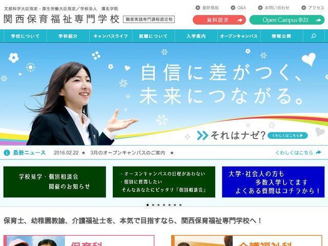 関西保育福祉専門学校