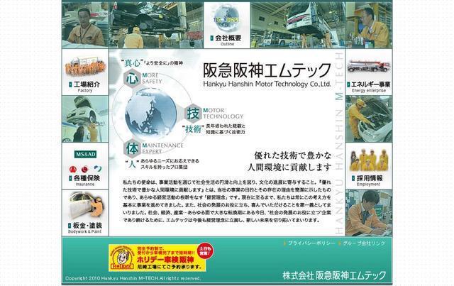 株式会社阪急阪神エムテック