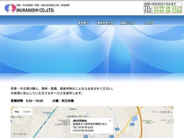株式会社村西商会