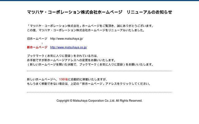 マツハヤ・コーポレーション株式会社