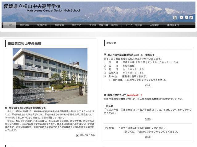 愛媛県立松山中央高等学校