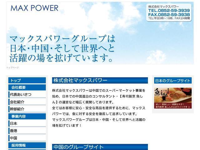株式会社マックスパワー