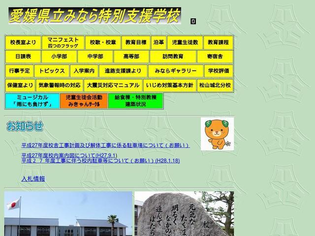 愛媛県立みなら特別支援学校