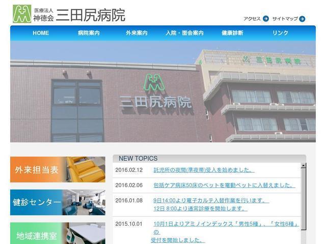 神徳会三田尻病院