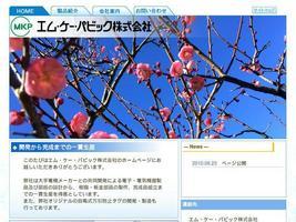 エム・ケー・パビックの転職/採用/求人のクチコミ【転職会議】