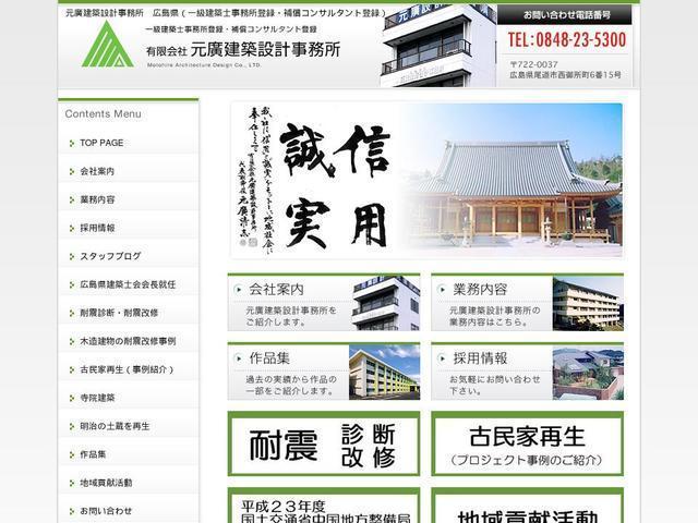 有限会社元廣建築設計事務所
