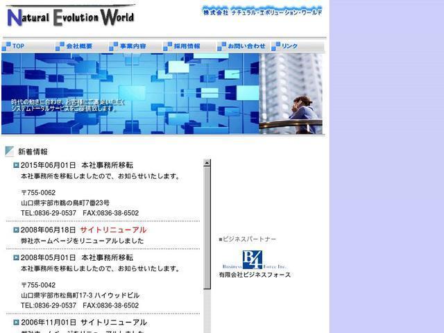 株式会社ナチュラル・エボリューション・ワールド