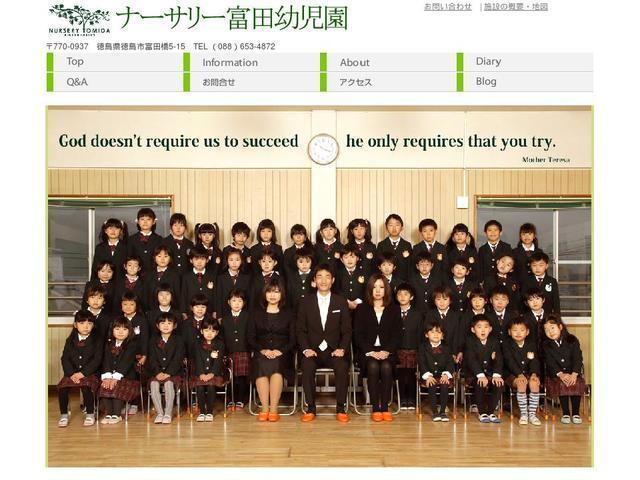 ナーサリー富田幼児園