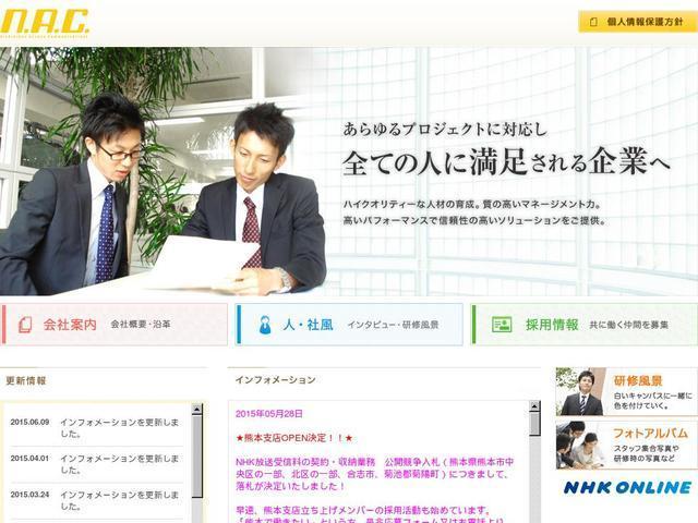 株式会社西日本アクセスコミュニケーションズ
