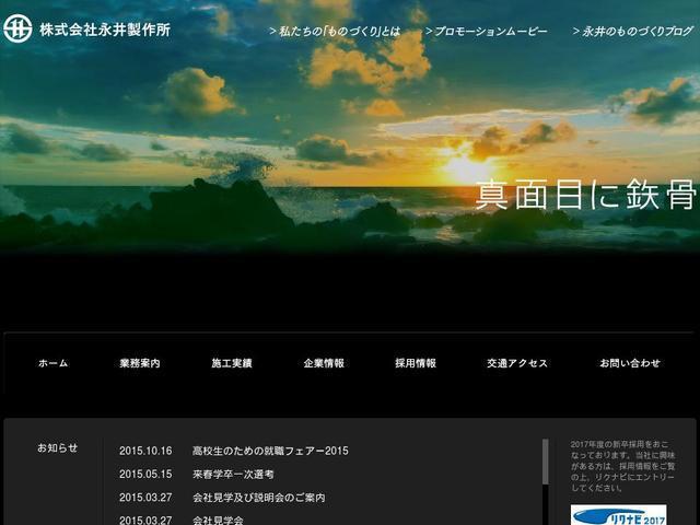 株式会社永井製作所
