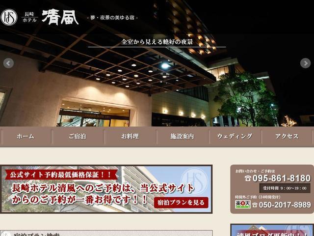 株式会社長崎ホテル清風