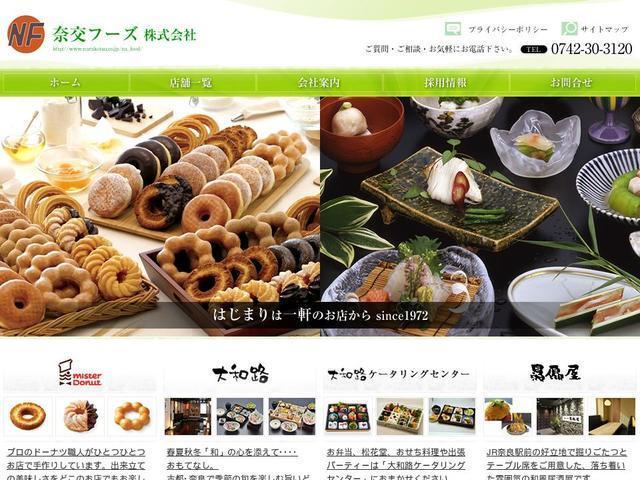 奈交フーズ株式会社