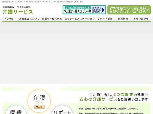 社会福祉法人中川徳生会