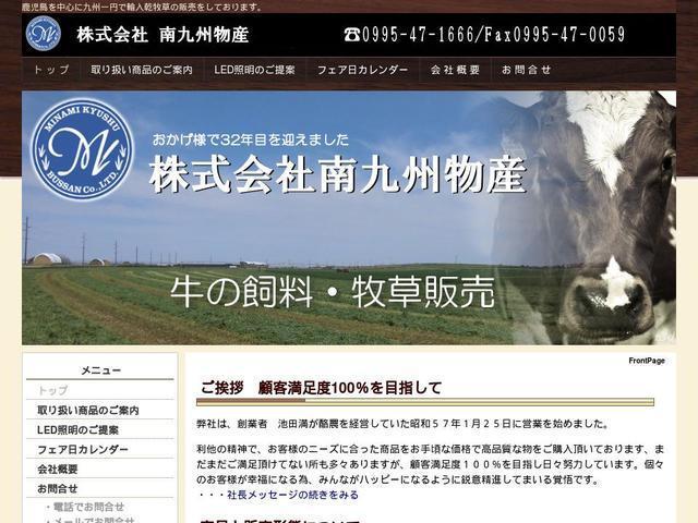 株式会社南九州物産