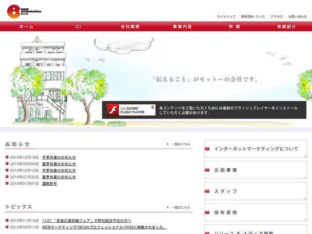 株式会社日本コミュニケーションズ