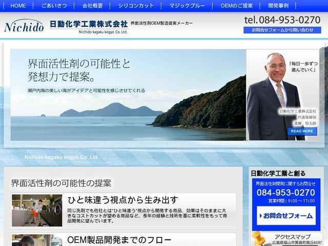 日動化学工業株式会社