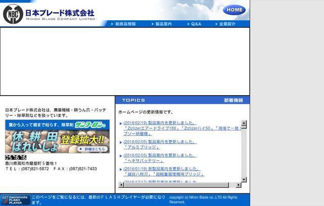 日本ブレード株式会社