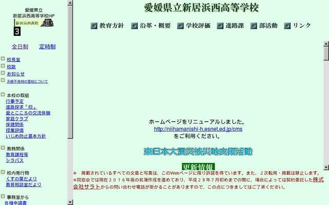 愛媛県立新居浜西高等学校