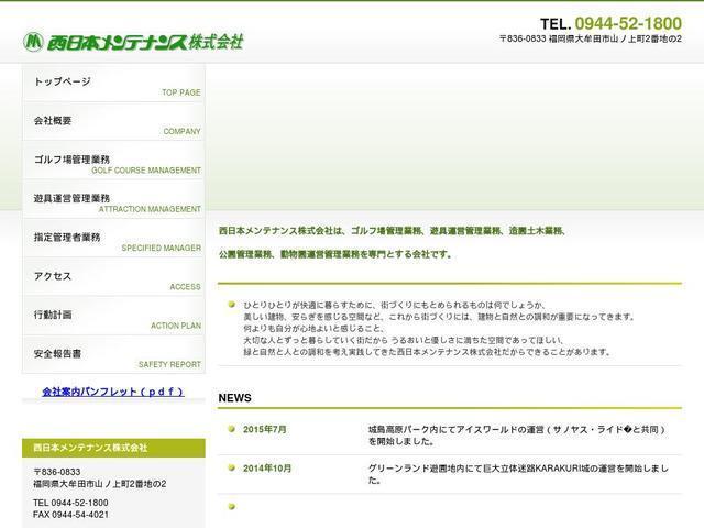 西日本メンテナンス株式会社