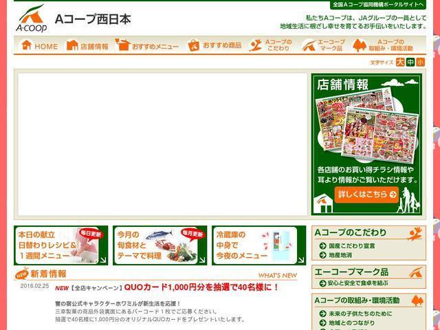 株式会社Aコープ西日本