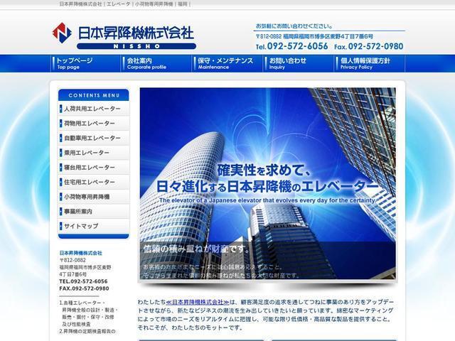 日本昇降機株式会社