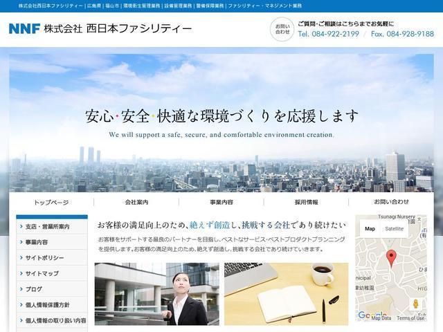 株式会社西日本ファシリティー