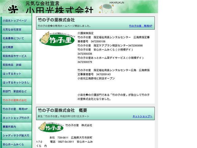 竹の子の里株式会社