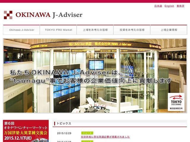 株式会社OKINAWA J-Adviser