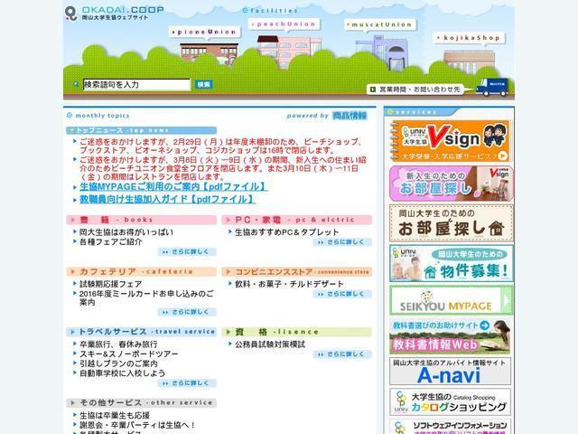 岡山大学生活協同組合