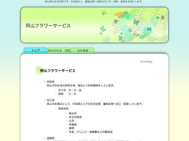 株式会社岡山フラワーサービス