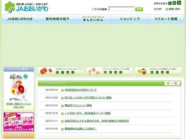 大井川農業協同組合