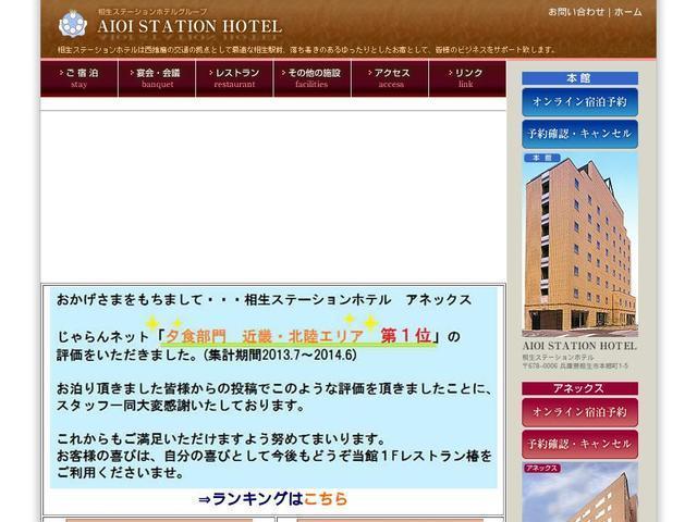 相生ステーションホテル