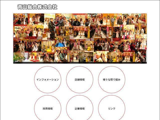 青山総合株式会社