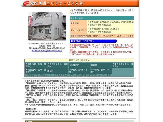 有限会社愛媛新聞