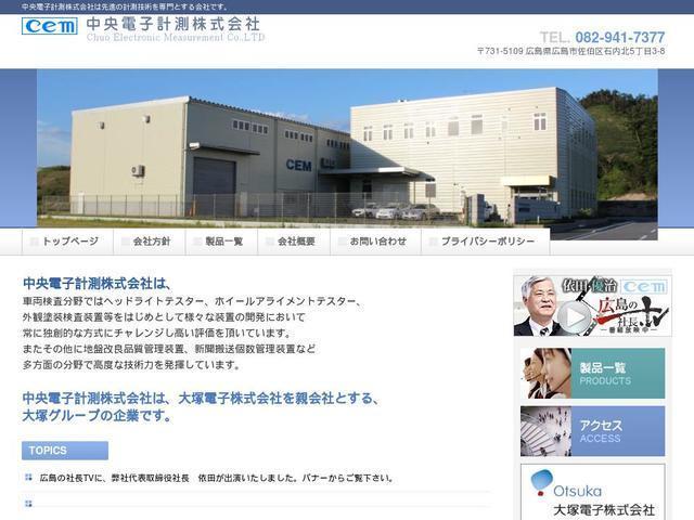 中央電子計測株式会社