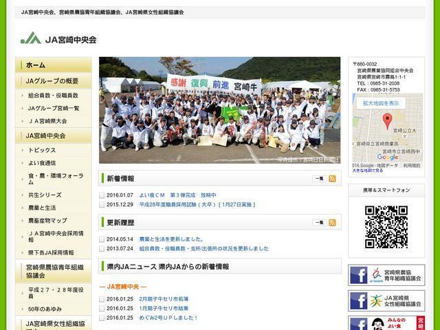 宮崎県農業協同組合中央会
