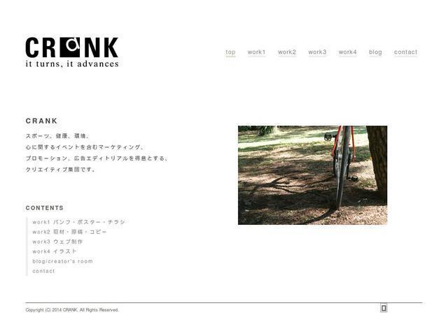 株式会社クランク
