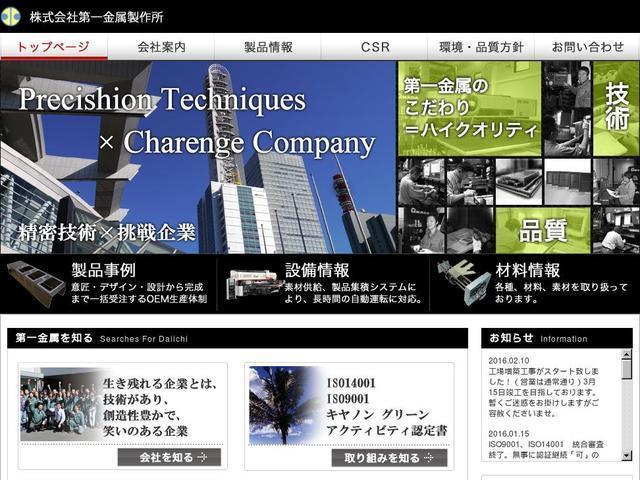 株式会社第一金属製作所