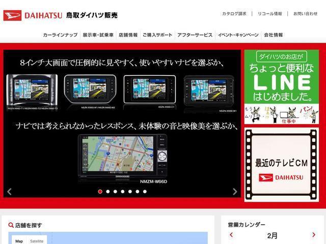 鳥取ダイハツ販売株式会社