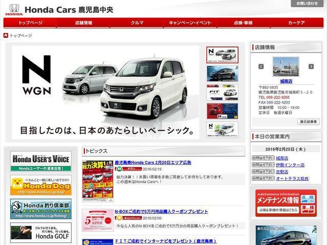 鹿児島中央ホンダ自動車株式会社