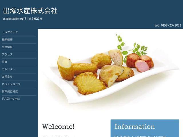 出塚水産株式会社