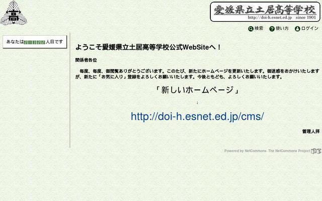 愛媛県立土居高等学校