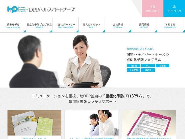 株式会社DPPヘルスパートナーズ