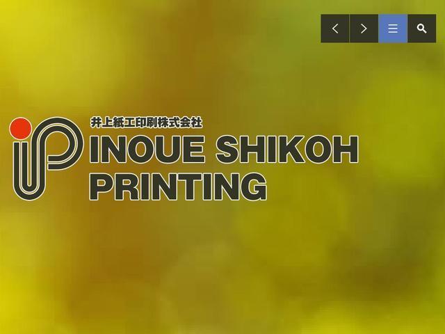 井上紙工印刷株式会社