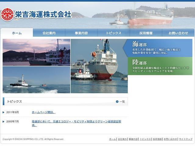 栄吉海運株式会社