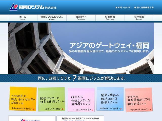 福岡ロジテム株式会社