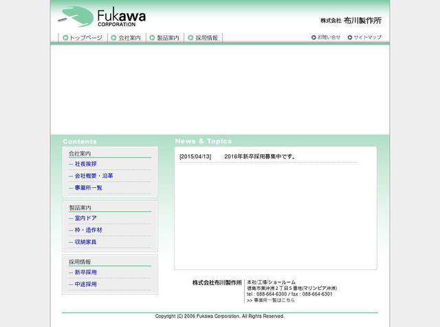 株式会社布川製作所