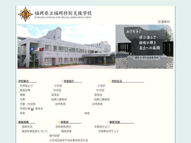 福岡県立福岡特別支援学校