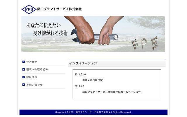 藤田プラントサービス株式会社