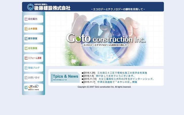 後藤建設株式会社